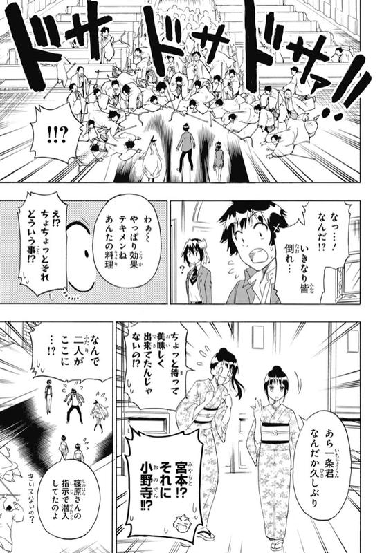 『ニセコイ』190話「サラッテ」【ネタバレ・感想】_5612