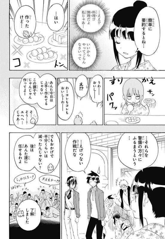 『ニセコイ』190話「サラッテ」【ネタバレ・感想】_5613