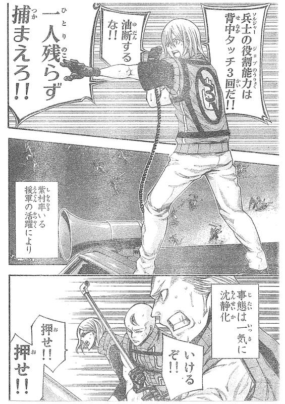 『神さまの言うとおり 弐』第130話【ネタバレ・感想】_5638