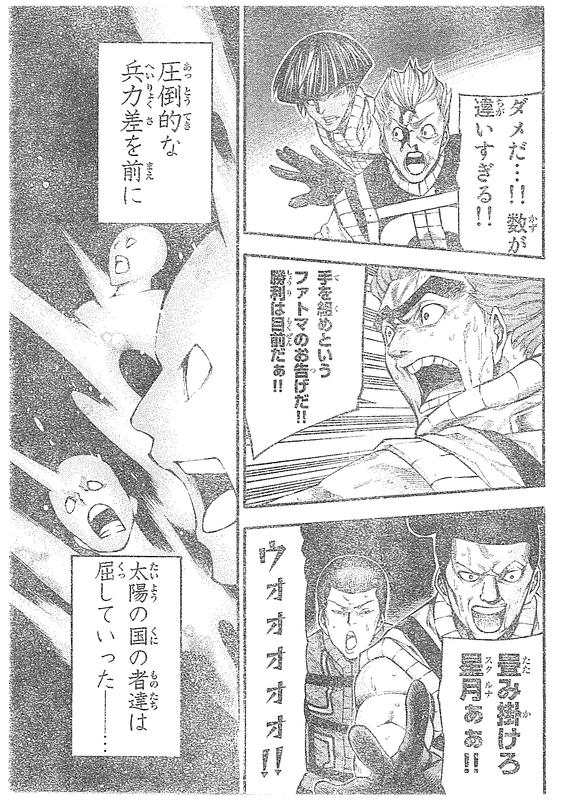 『神さまの言うとおり 弐』第130話【ネタバレ・感想】_5639