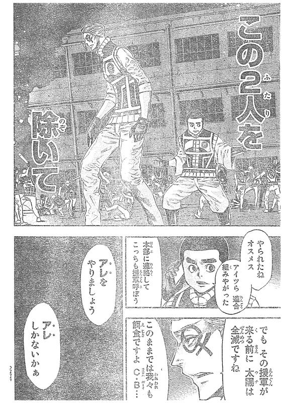 『神さまの言うとおり 弐』第130話【ネタバレ・感想】_5640