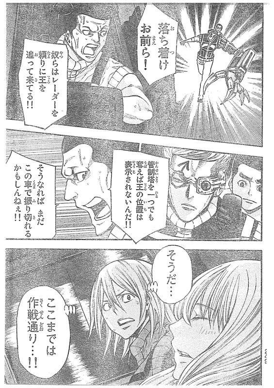 『神さまの言うとおり 弐』第130話【ネタバレ・感想】_5642