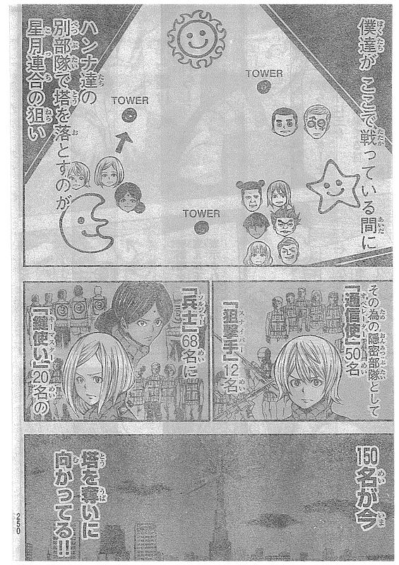 『神さまの言うとおり 弐』第130話【ネタバレ・感想】_5643