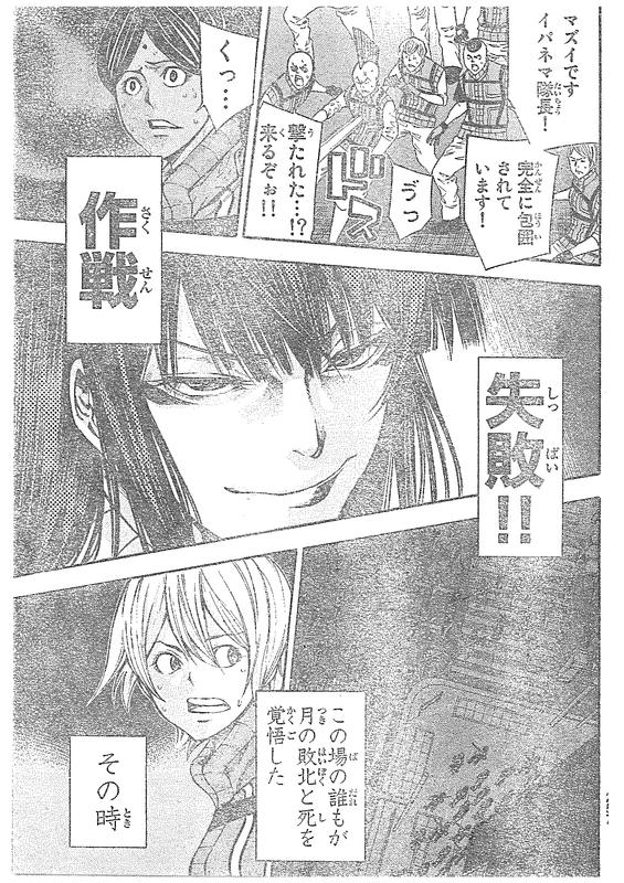 『神さまの言うとおり 弐』第130話【ネタバレ・感想】_5646