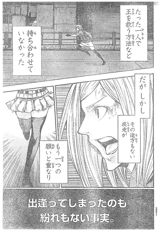 『神さまの言うとおり 弐』第130話【ネタバレ・感想】_5647