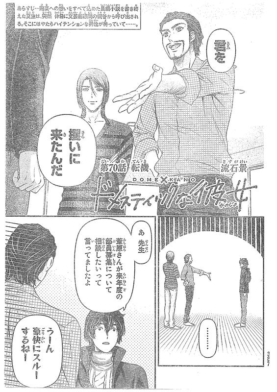 『ドメスティックな彼女』第70話「転機」【ネタバレ・感想】_5652