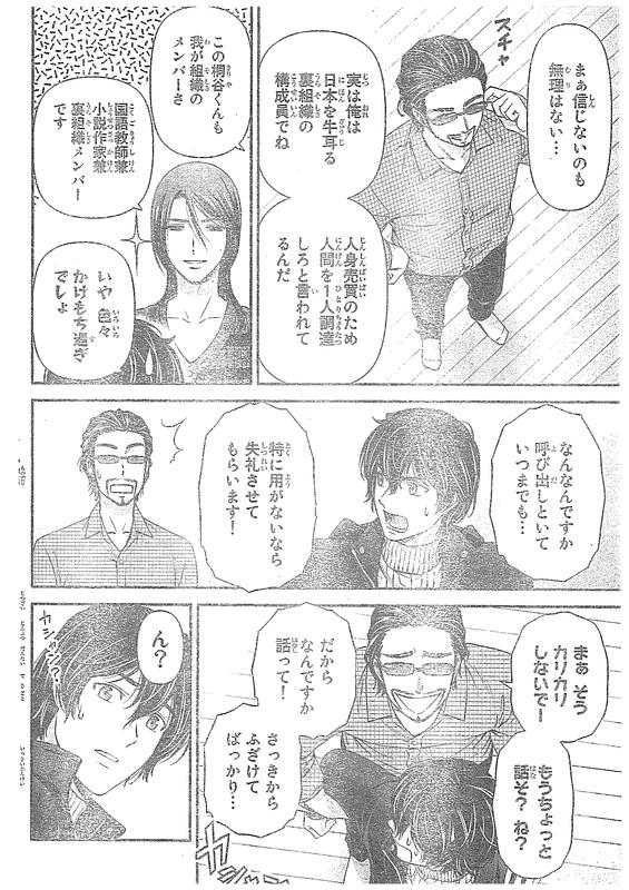 『ドメスティックな彼女』第70話「転機」【ネタバレ・感想】_5653
