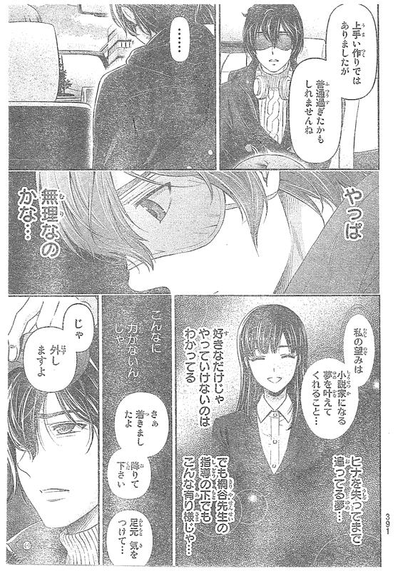 『ドメスティックな彼女』第70話「転機」【ネタバレ・感想】_5655