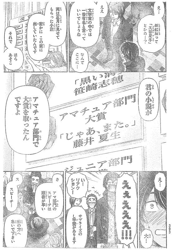 『ドメスティックな彼女』第70話「転機」【ネタバレ・感想】_5658