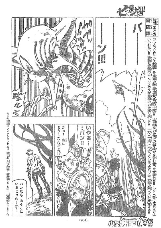 『七つの大罪』146話「さらば愛しき盗賊」【ネタバレ・感想】_5664