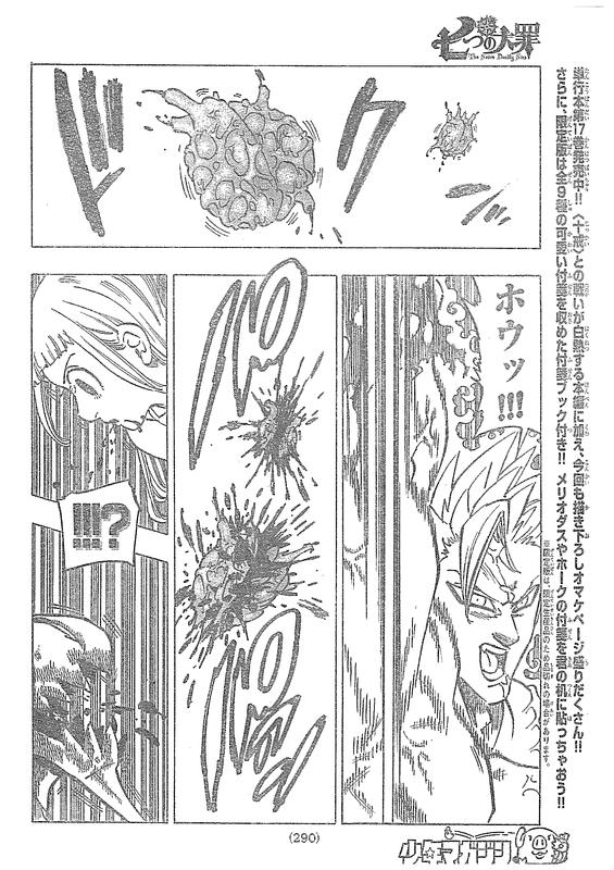 『七つの大罪』146話「さらば愛しき盗賊」【ネタバレ・感想】_5668