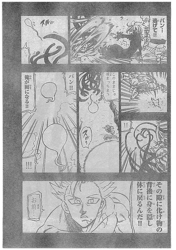 『七つの大罪』146話「さらば愛しき盗賊」【ネタバレ・感想】_5670