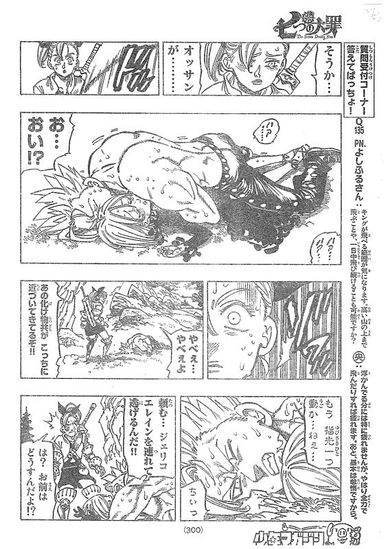 『七つの大罪』146話「さらば愛しき盗賊」【ネタバレ・感想】_5674
