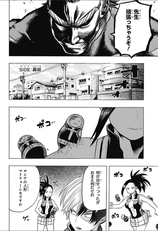 『僕のヒーローアカデミア』63話「八百万:ライジング」【ネタバレ・感想】_5747