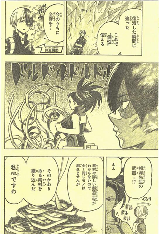 『僕のヒーローアカデミア』64話「課題ズ」【ネタバレ・感想】_5755