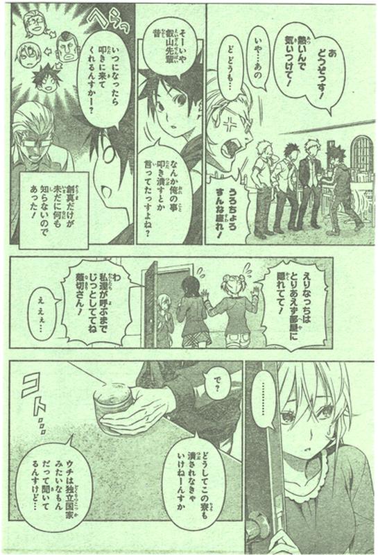 『食戟のソーマ』140話「見せしめ」【ネタバレ・感想】_5763