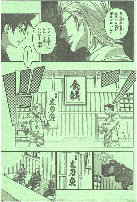 『食戟のソーマ』140話「見せしめ」【ネタバレ・感想】_5765