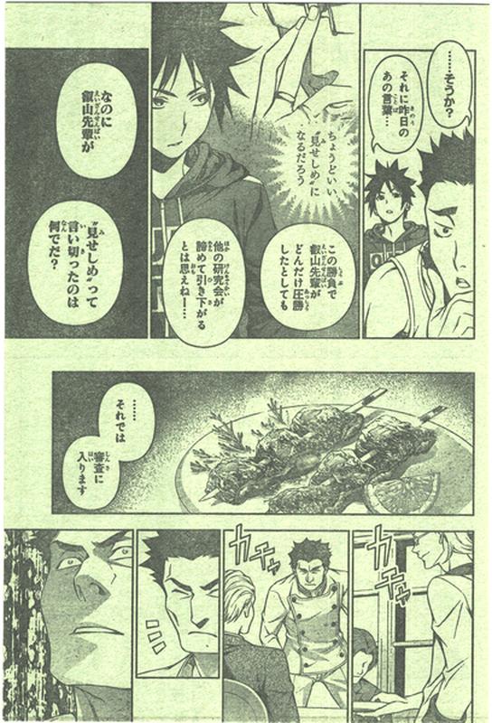 『食戟のソーマ』140話「見せしめ」【ネタバレ・感想】_5766