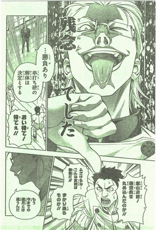 『食戟のソーマ』140話「見せしめ」【ネタバレ・感想】_5768