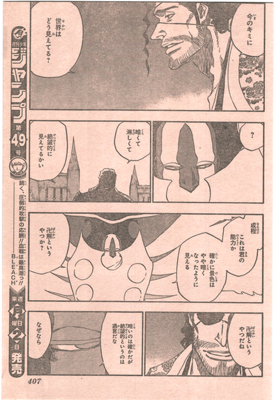 『BLEACH ブリーチ』648話「THE THEATRE SUICIDE SCENE 2」【ネタバレ・感想】_5783