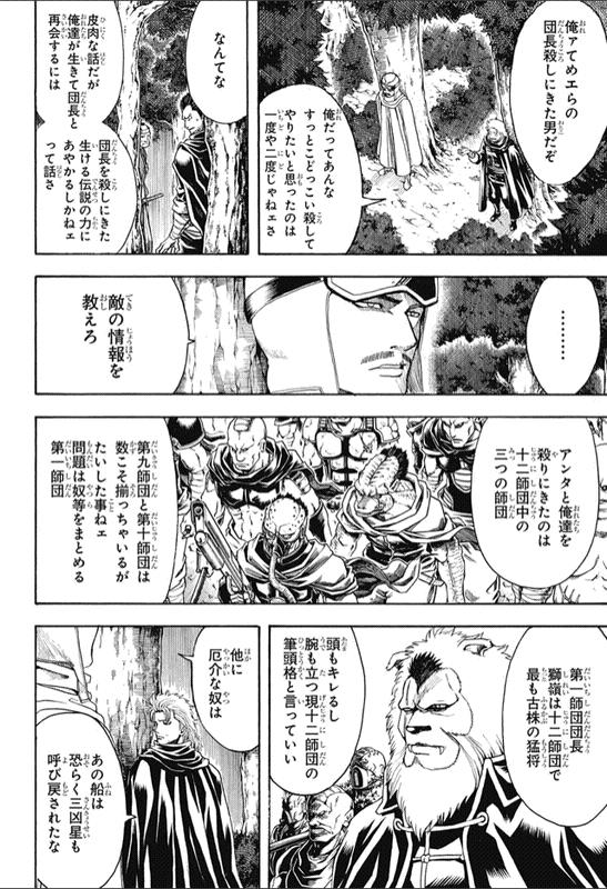 『銀魂』561話(第五百六十一訓)「武士の唄」【ネタバレ・感想】_5793