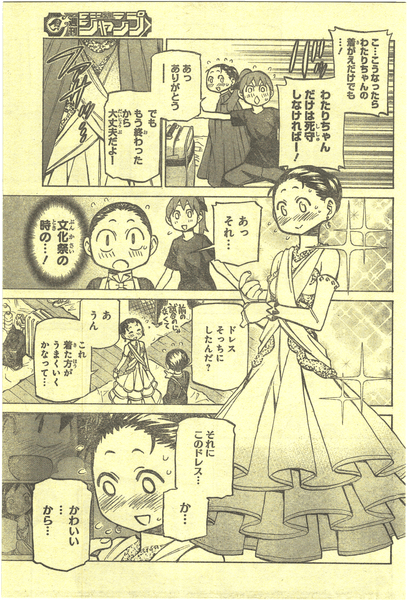 『背すじをピン!と〜鹿高競技ダンス部へようこそ〜』STEP24「同世代の強敵」【ネタバレ・感想】_5816