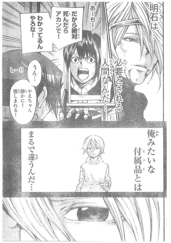 『神さまの言うとおり 弐』131話「最初で最後の」【ネタバレ・感想】_5826