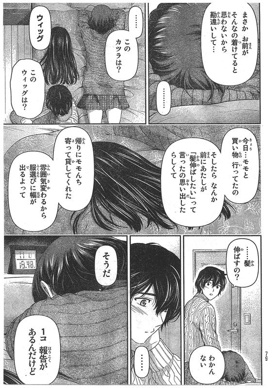 『ドメスティックな彼女』第71話「お祝い」【ネタバレ・感想】_5833