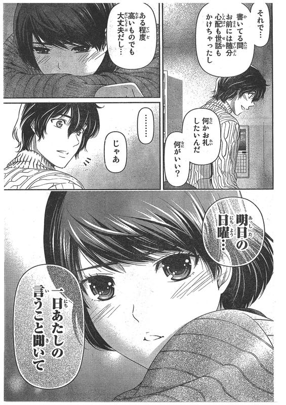 『ドメスティックな彼女』第71話「お祝い」【ネタバレ・感想】_5834