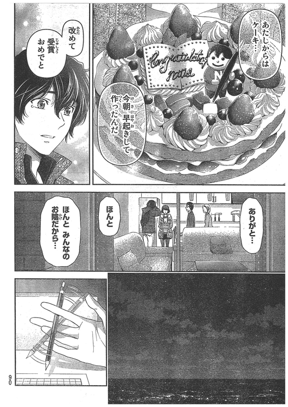 『ドメスティックな彼女』第71話「お祝い」【ネタバレ・感想】_5836