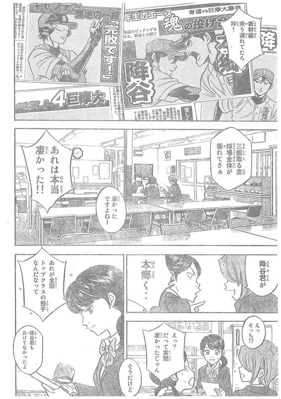 『ダイヤのA actⅡ』第10話「変化」【ネタバレ・感想】_5838