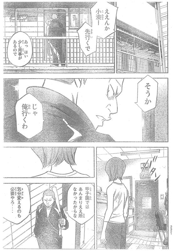 『ダイヤのA actⅡ』第10話「変化」【ネタバレ・感想】_5839