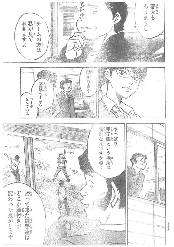 『ダイヤのA actⅡ』第10話「変化」【ネタバレ・感想】_5841
