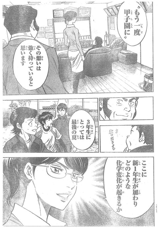 『ダイヤのA actⅡ』第10話「変化」【ネタバレ・感想】_5843