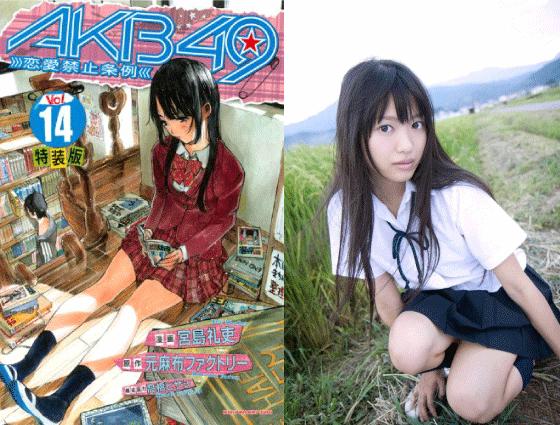 『AKB49〜恋愛禁止条例〜』主人公しかわからないからまとめてみた。【画像まとめ一覧】_5894