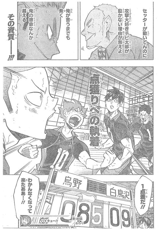 『ハイキュー』180話「こだわり・2」【ネタバレ・感想】_6009