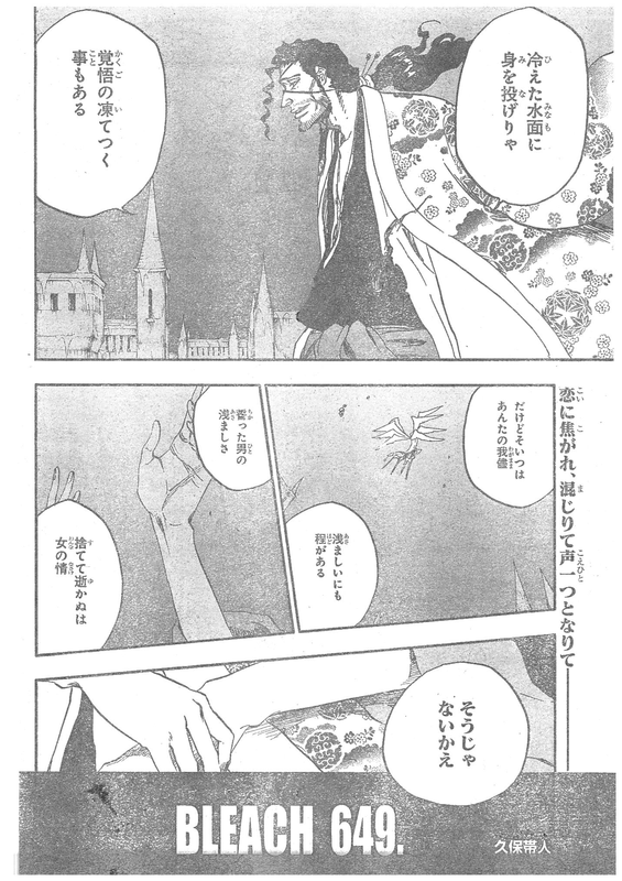 『BLEACH ブリーチ』649話「THE THEATRE SUICIDE SCENE 3」【ネタバレ・感想】_6027