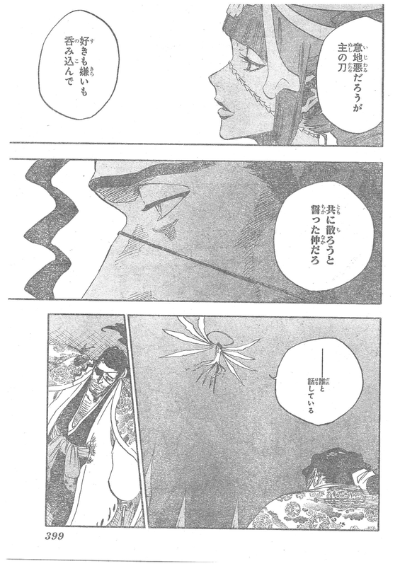 『BLEACH ブリーチ』649話「THE THEATRE SUICIDE SCENE 3」【ネタバレ・感想】_6029