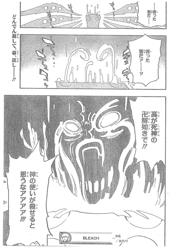 『BLEACH ブリーチ』649話「THE THEATRE SUICIDE SCENE 3」【ネタバレ・感想】_6034