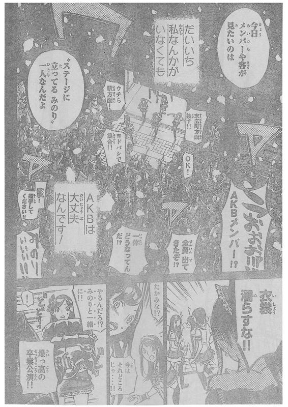 『AKB49〜恋愛禁止条例〜』253話「大声ダイヤモンド」【ネタバレ・感想】_6045