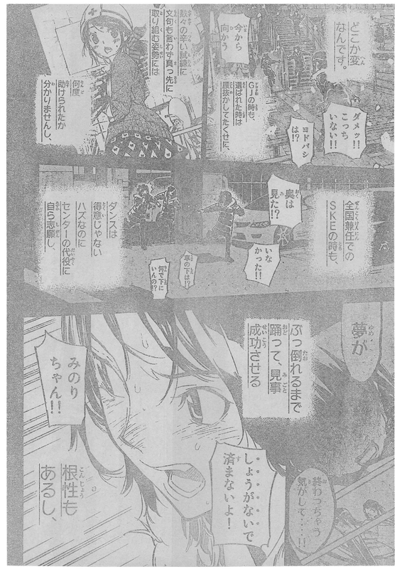 『AKB49〜恋愛禁止条例〜』253話「大声ダイヤモンド」【ネタバレ・感想】_6052