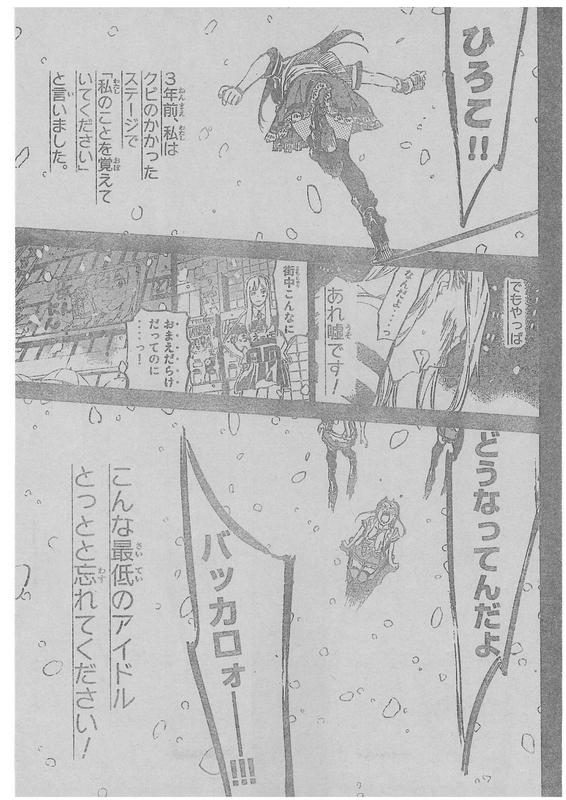 『AKB49〜恋愛禁止条例〜』253話「大声ダイヤモンド」【ネタバレ・感想】_6055