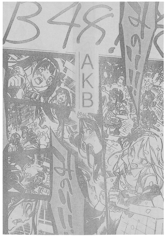 『AKB49〜恋愛禁止条例〜』253話「大声ダイヤモンド」【ネタバレ・感想】_6056