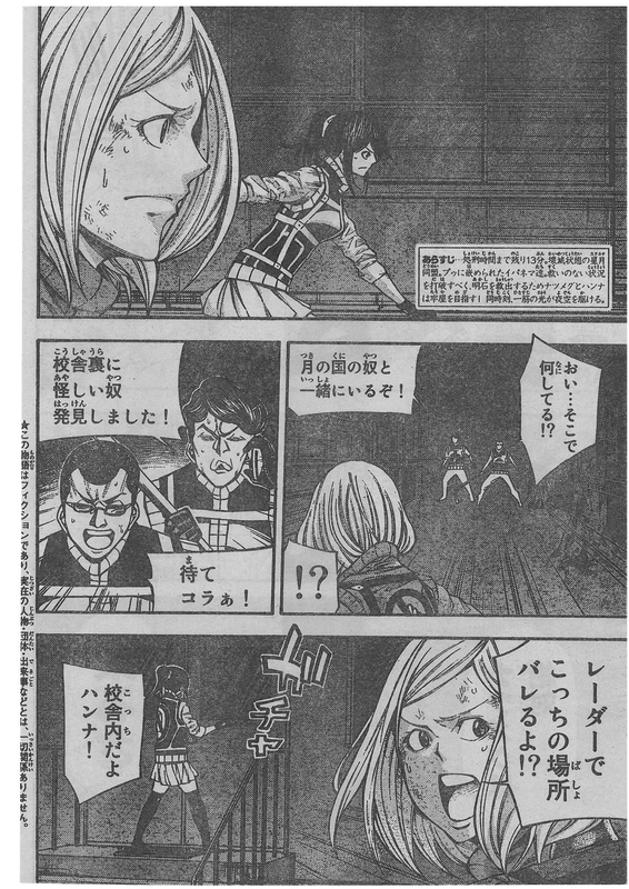 『神さまの言うとおり 弐』132話「流星」【ネタバレ・感想】_6059