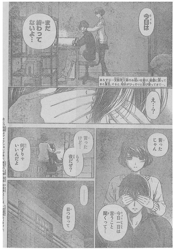 『ドメスティックな彼女』第72話「ベッドの中のシンデレラ」【ネタバレ・感想】_6070