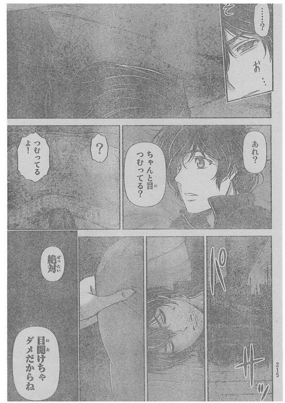 『ドメスティックな彼女』第72話「ベッドの中のシンデレラ」【ネタバレ・感想】_6074