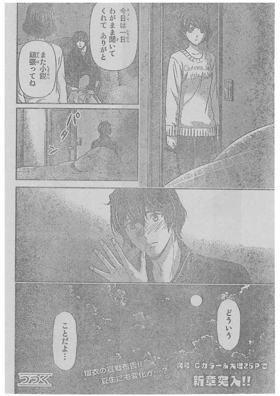 『ドメスティックな彼女』第72話「ベッドの中のシンデレラ」【ネタバレ・感想】_6076