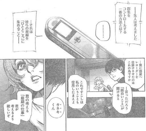【東京喰種(トーキョーグール)re】第66話「古き