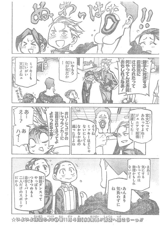 『背すじをピン!と〜鹿高競技ダンス部へようこそ〜』STEP25「勝負」【ネタバレ・感想】_6267