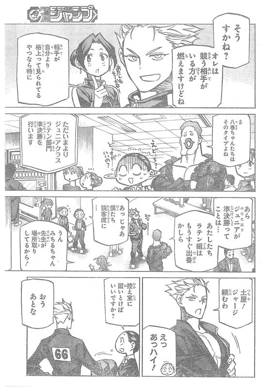 『背すじをピン!と〜鹿高競技ダンス部へようこそ〜』STEP25「勝負」【ネタバレ・感想】_6268